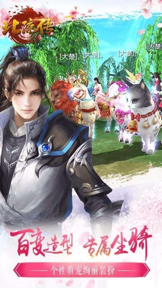 北凉传游戏官方网站下载正式版图3: