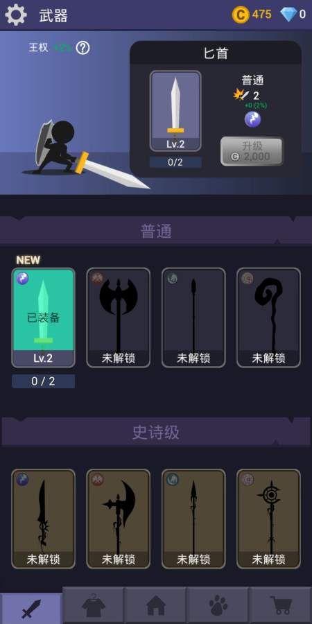 皇家之刃中文汉化游戏安卓版下载图2: