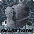 粉碎房间游戏