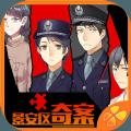 景安区奇案手机游戏安卓官方版下载 v1.0.1025