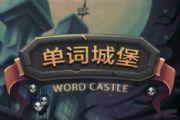 单词城堡评测:背单词的游戏他来了[多图]