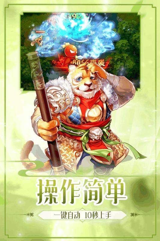 仙坠凡尘游戏官方网站下载最新版(我欲修真)图1: