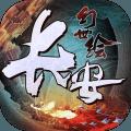 长安幻世绘正版手游官方网站版下载 v0.0.59.0
