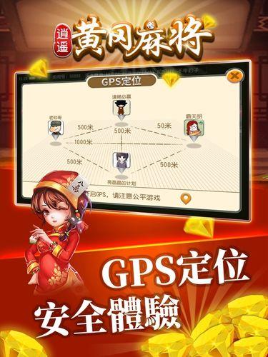 逍遥黄冈麻将安卓官方版下载地址图5: