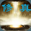 五行修真剑仙安卓游戏官方版下载 v1.0.0