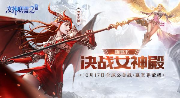 """《女神联盟2》手游""""决战女神殿""""10月17日火爆开启[多图]"""