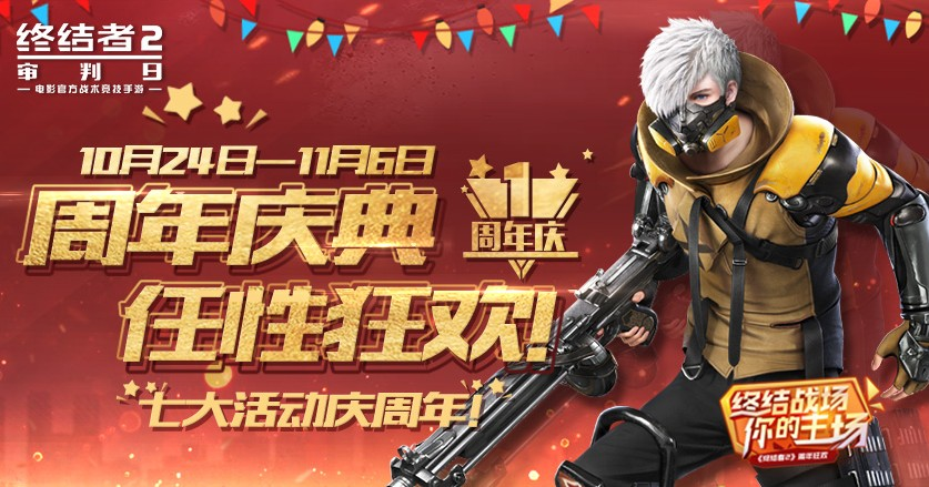终结者2周年庆典即将开启:七大活动轮番上阵庆周年[多图]