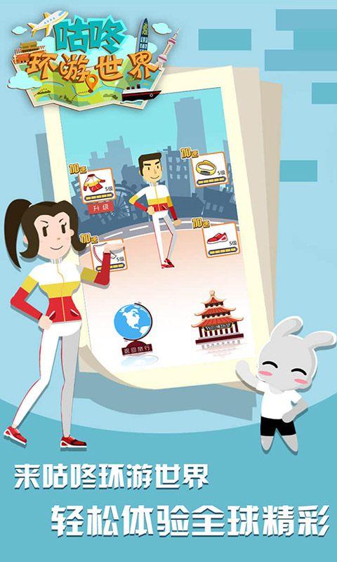 咕咚环游世界H5游戏官方网站下载正式版图片3