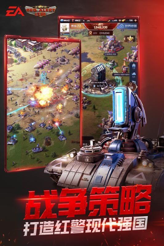 红警OL手游腾讯官方网站下载正式版图4: