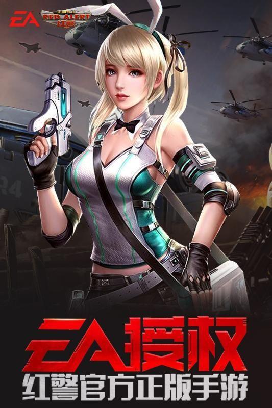 红警OL手游腾讯官方网站下载正式版图1: