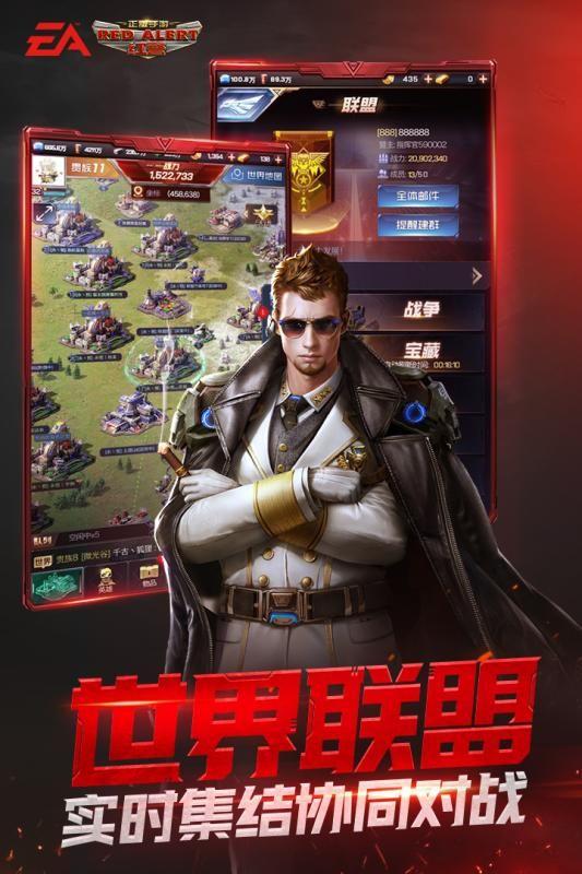 红警OL手游腾讯官方网站下载正式版图2: