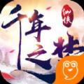 千年之梦手游官方网站下载最新版 v10.1002.3