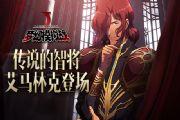 梦幻模拟战手游新资料片上线:艾马林克专属剧情开放[多图]
