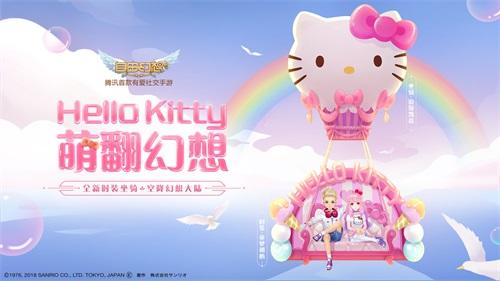 """Hello Kitty入驻自由幻想手游:""""少女心""""从此不限量[多图]"""
