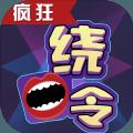 疯狂绕口令手机游戏安卓版 v1.3.1