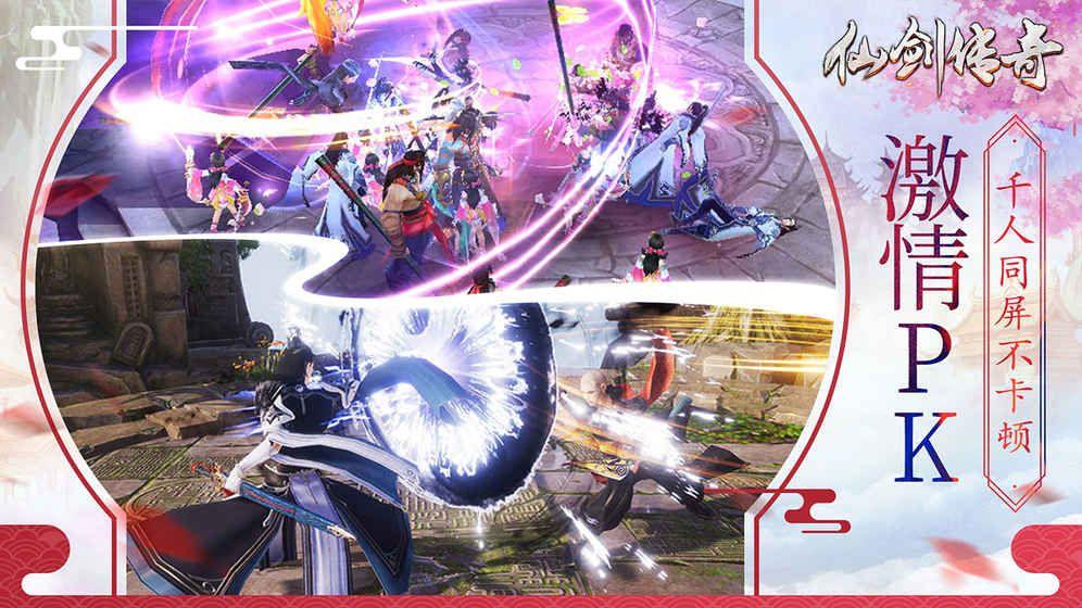 仙剑3之邪剑仙官方版图4