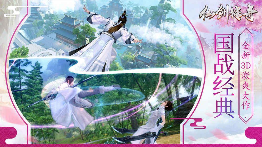 仙剑3之邪剑仙官方版图1