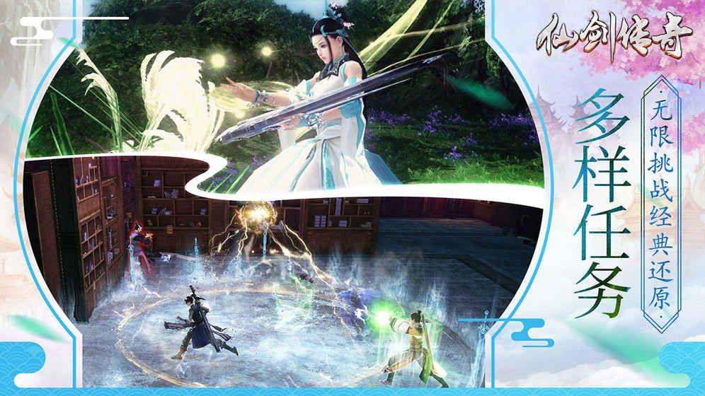 仙剑3之邪剑仙官方版图5