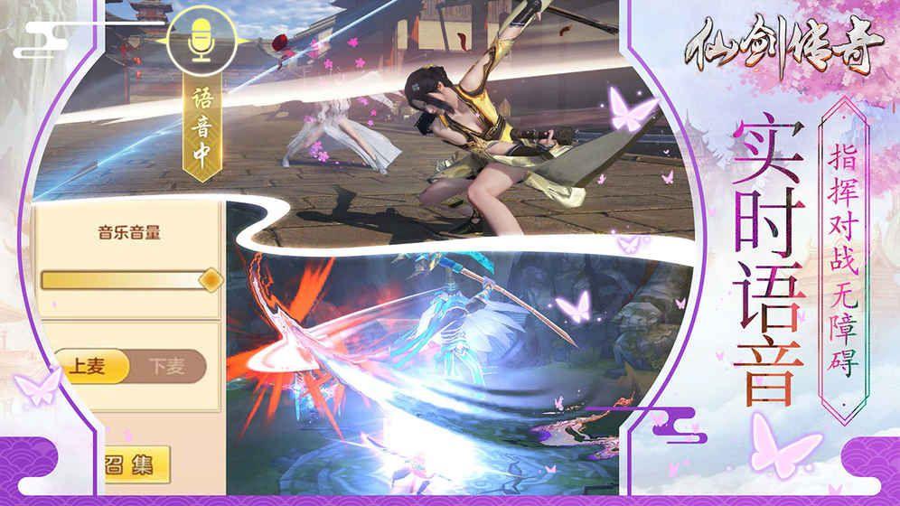 仙剑3之邪剑仙官方版图2