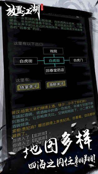 放置江湖1.8无限元宝最新内购修改版图片4