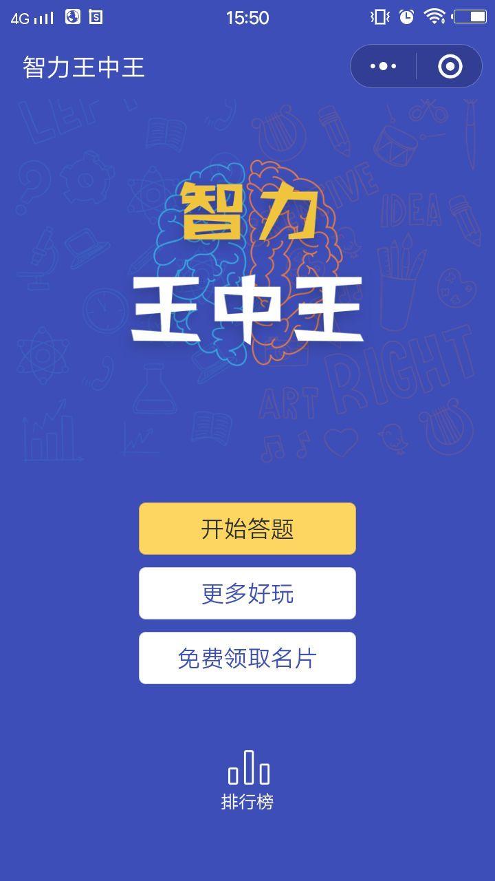 微信智力王中王小游戏全关卡攻略完整修改版图5: