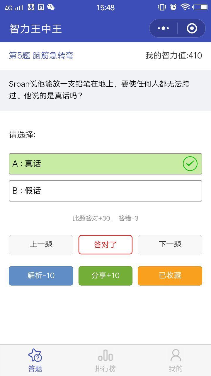 微信智力王中王小游戏全关卡攻略完整修改版图1: