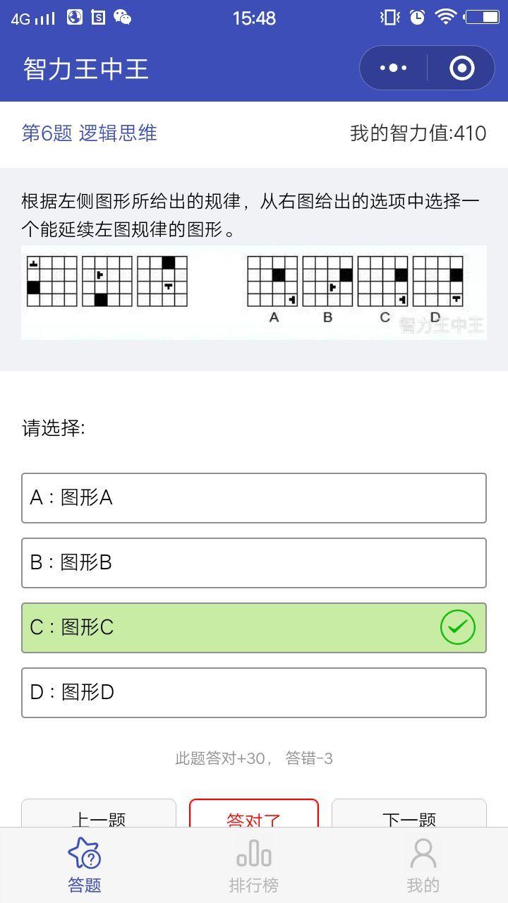 微信智力王中王小游戏全关卡攻略完整修改版图4: