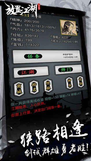 放置江湖1.8无限元宝最新内购修改版图片5