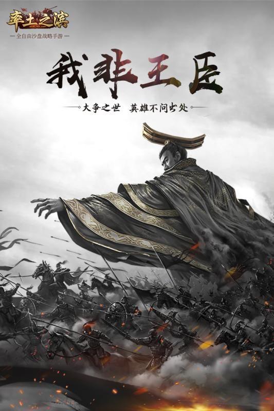 率土之滨手游网易官方版下载图5:
