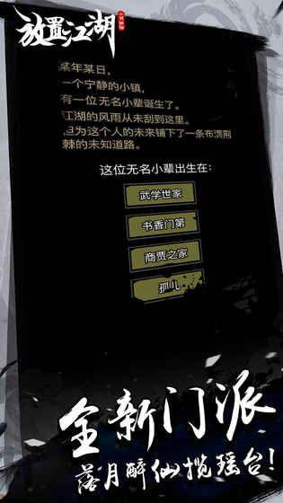 放置江湖1.8无限元宝最新内购修改版图片3
