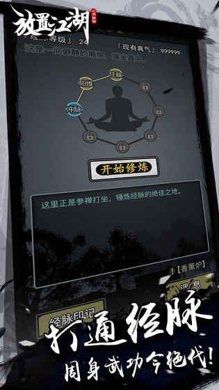 放置江湖1.8无限元宝最新内购修改版图片6
