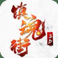 镇魂街3D官网版