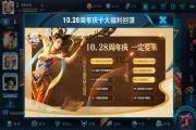 王者荣耀10月28日活动预告:必得周年皮肤,免费领永久英雄、1028金币[多图]