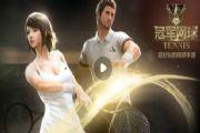 冠軍網球好玩嗎 冠軍網球游戲介紹[多圖]