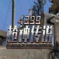 枪神传说手机版安卓游戏下载 v1.0