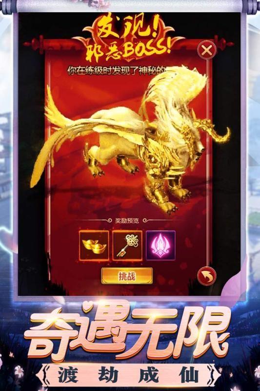 修真界手游官方最新版下载安装图2: