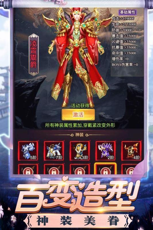 修真界手游官方最新版下载安装图3:
