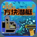 方块潜艇安卓版
