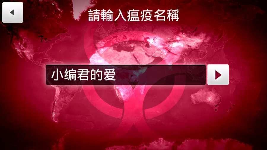 2018瘟疫公司6.0最新汉化版游戏下载图片4