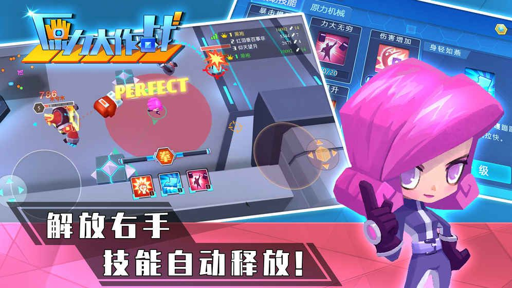 原力大作战手游官网版下载最新版图3: