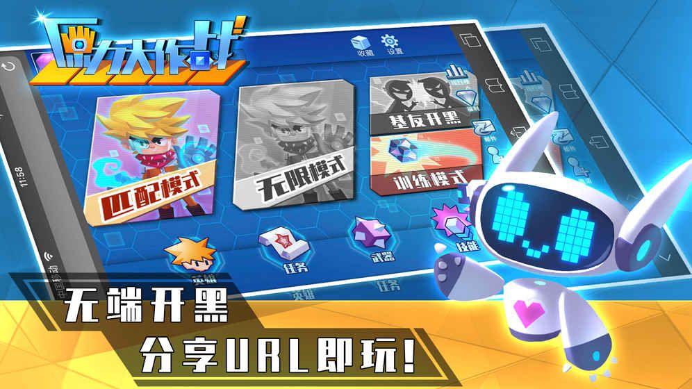 原力大作战手游官网版下载最新版图4: