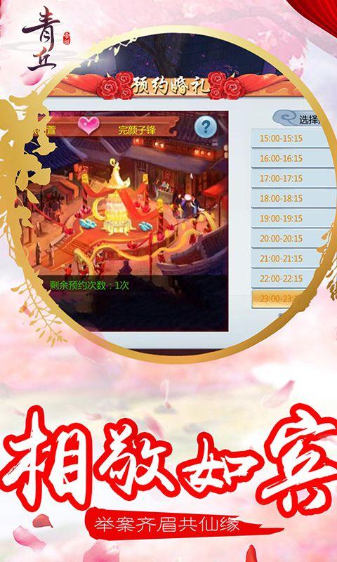 青丘帝姬手游官网版下载最新版图3: