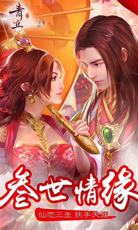 青丘帝姬手游官网版下载最新版图4:
