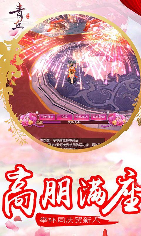 青丘帝姬手游官网版下载最新版图2: