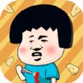 芝士就是力量手机游戏安卓版 v1.0