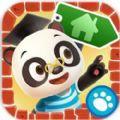 熊猫博士小镇2完整版
