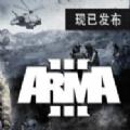 ARMA3手机版