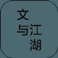 文与江湖官网版