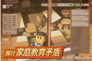 中国式家长火爆steam:讲述六代人考清华北大[多图]