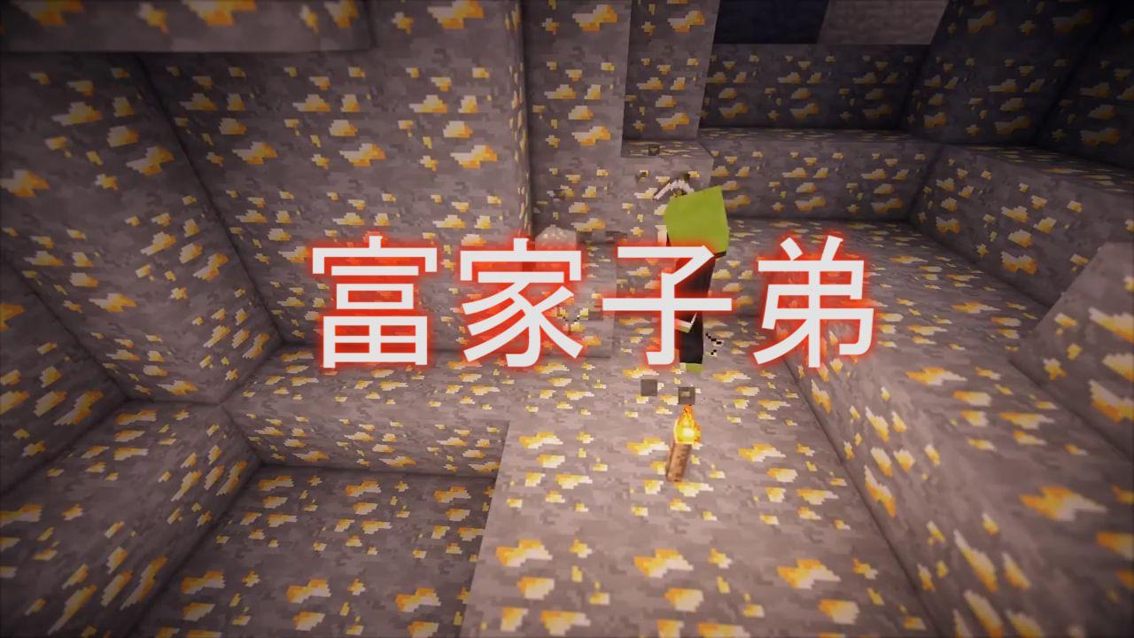 我的世界:金块的使用方式有多少种?这样的使用方法才算是老玩家[多图]图片1